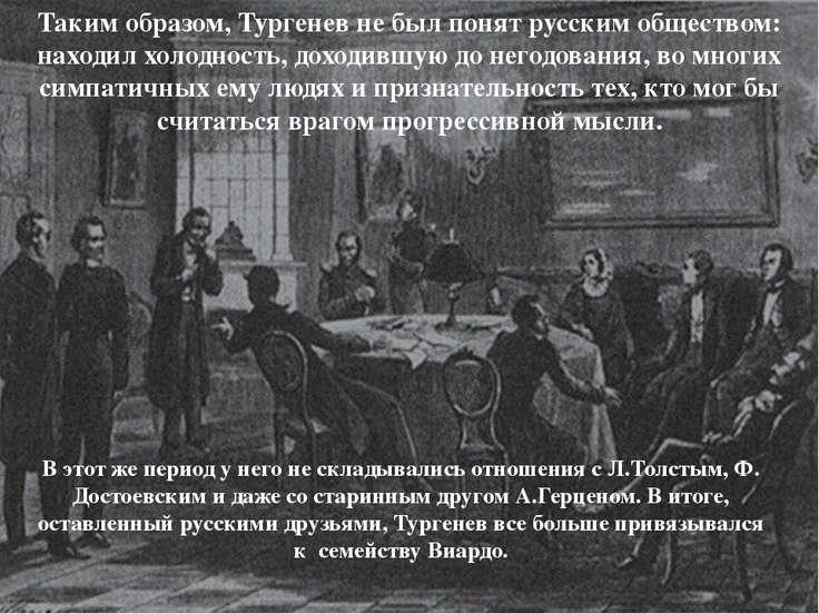 В этот же период у него не складывались отношения с Л.Толстым, Ф. Достоевским...