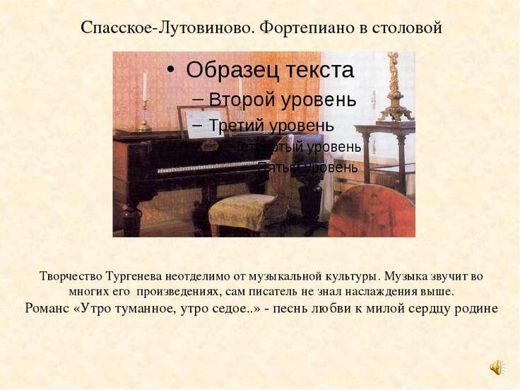 Спасское-Лутовиново. Фортепиано в столовой Творчество Тургенева неотделимо от...