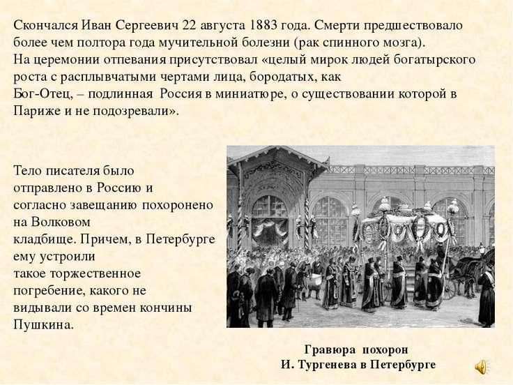 Гравюра похорон И. Тургенева в Петербурге Скончался Иван Сергеевич 22 августа...