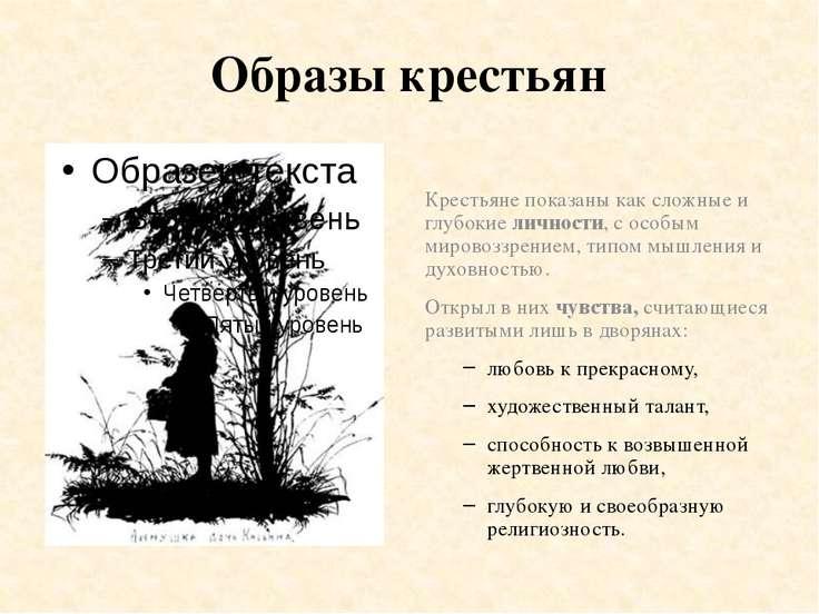 Образы крестьян Крестьяне показаны как сложные и глубокие личности, с особым ...