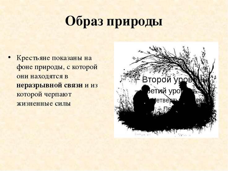 Образ природы Крестьяне показаны на фоне природы, с которой они находятся в н...