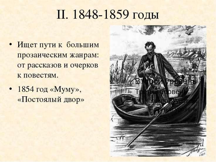 II. 1848-1859 годы Ищет пути к большим прозаическим жанрам: от рассказов и оч...