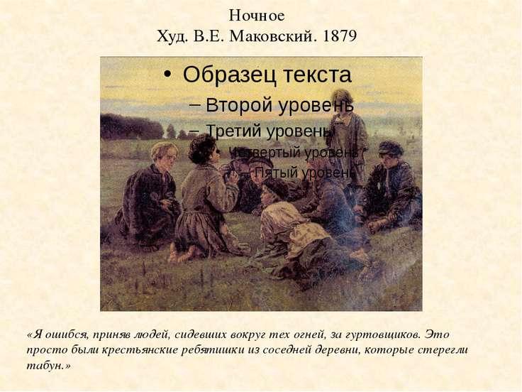 Ночное Худ. В.Е. Маковский. 1879 «Я ошибся, приняв людей, сидевших вокруг тех...