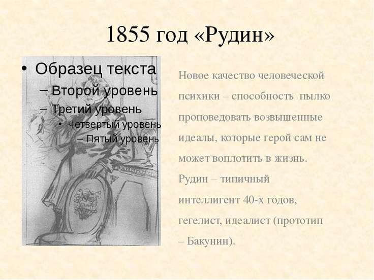 1855 год «Рудин» Новое качество человеческой психики – способность пылко проп...