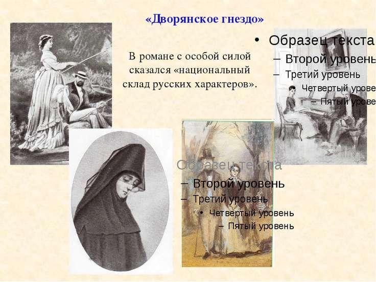 «Дворянское гнездо» В романе с особой силой сказался «национальный склад русс...