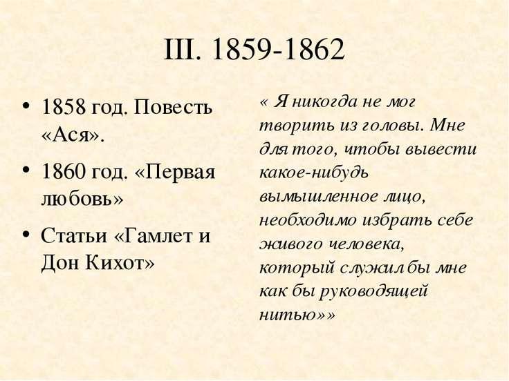 III. 1859-1862 1858 год. Повесть «Ася». 1860 год. «Первая любовь» Статьи «Гам...