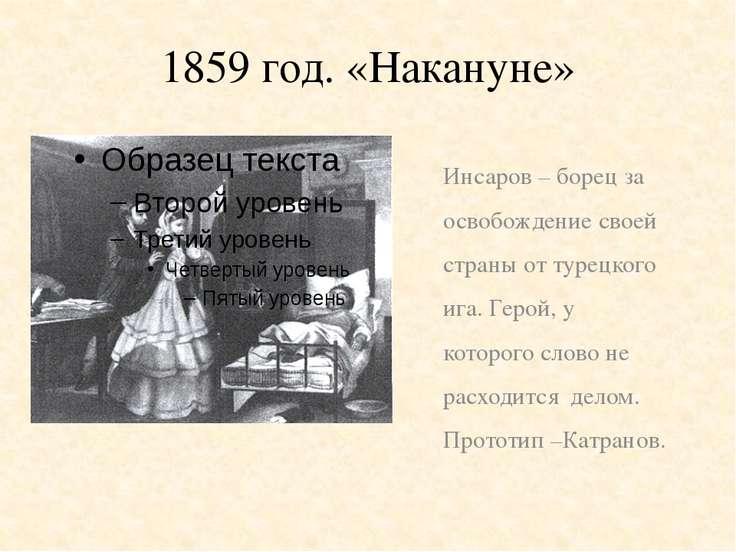 1859 год. «Накануне» Инсаров – борец за освобождение своей страны от турецког...