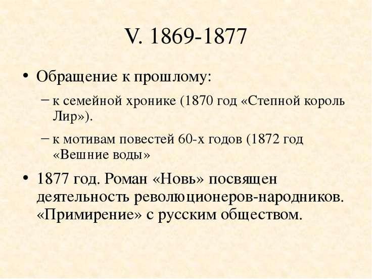 V. 1869-1877 Обращение к прошлому: к семейной хронике (1870 год «Степной коро...