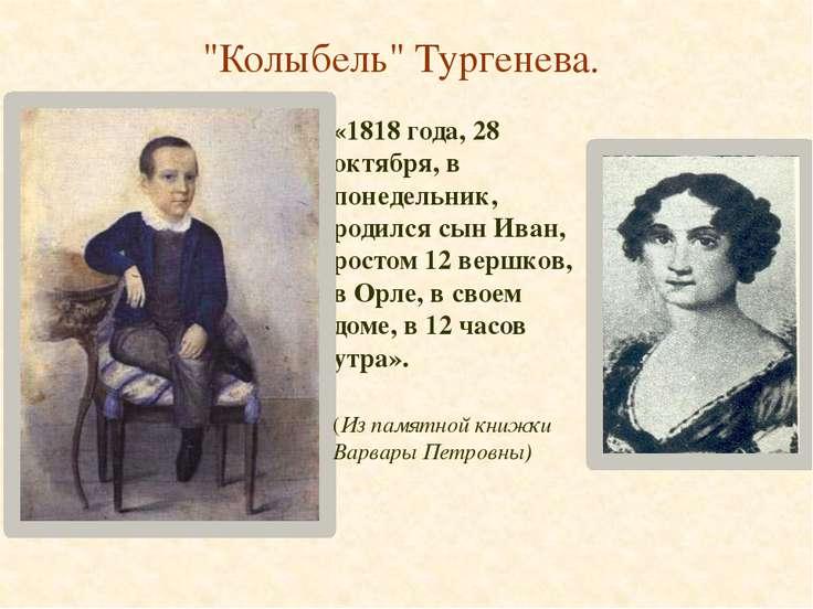 """""""Колыбель"""" Тургенева. «1818 года, 28 октября, в понедельник, родился сын Иван..."""