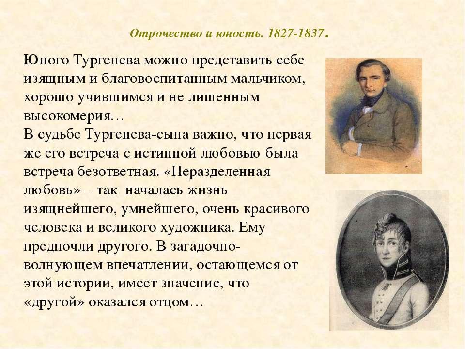 Отрочество и юность. 1827-1837. Юного Тургенева можно представить себе изящны...