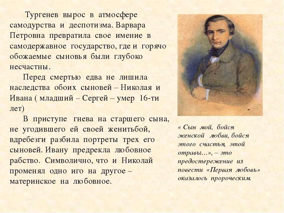Тургенев вырос в атмосфере самодурства и деспотизма. Варвара Петровна преврат...