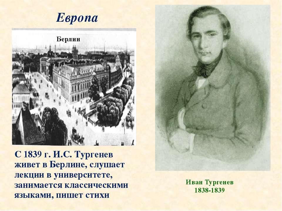 Берлин С 1839 г. И.С. Тургенев живет в Берлине, слушает лекции в университете...