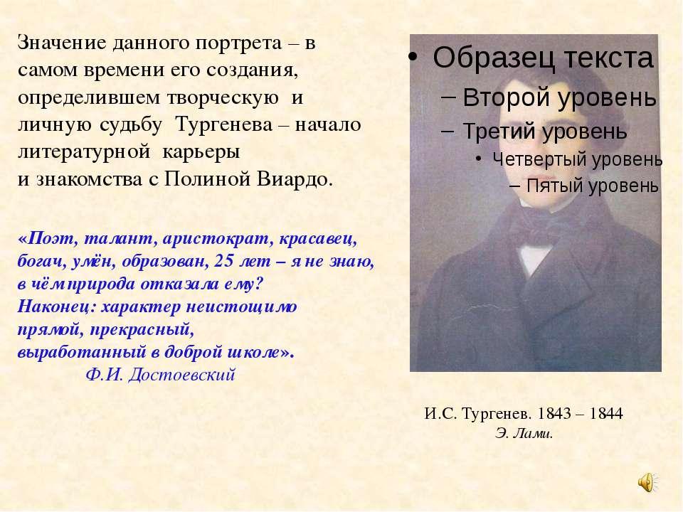 И.С. Тургенев. 1843 – 1844 Э. Лами. «Поэт, талант, аристократ, красавец, бога...