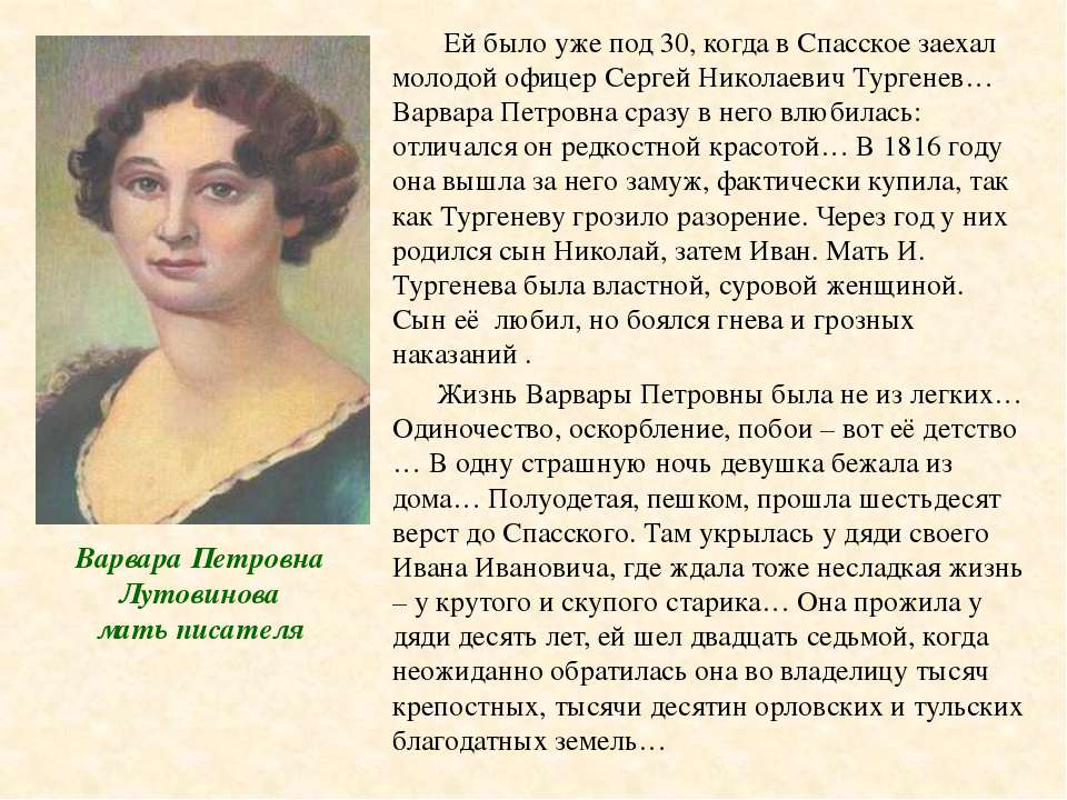 Варвара Петровна Лутовинова мать писателя Ей было уже под 30, когда в Спасско...