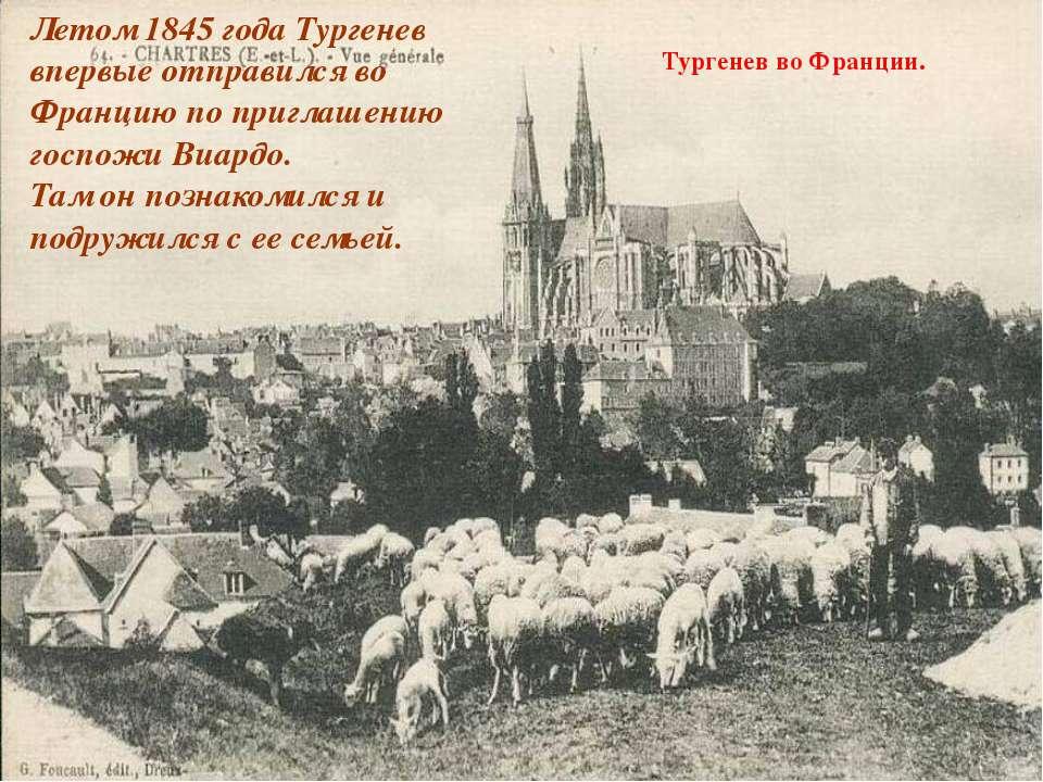 Тургенев во Франции. Летом 1845 года Тургенев впервые отправился во Францию п...