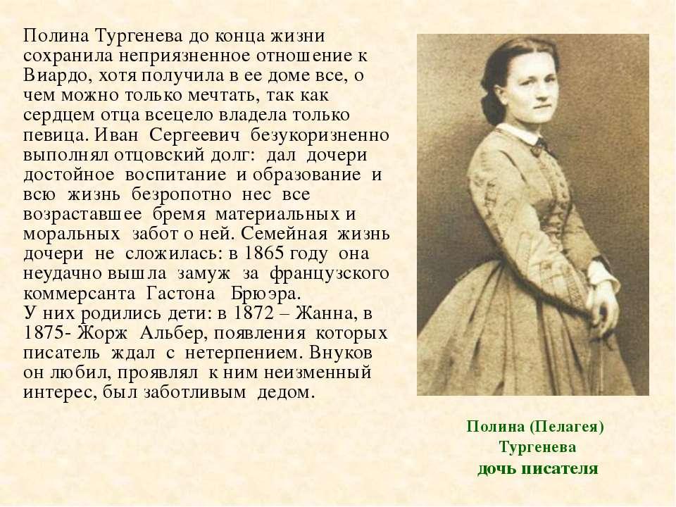 Полина (Пелагея) Тургенева дочь писателя Полина Тургенева до конца жизни сохр...