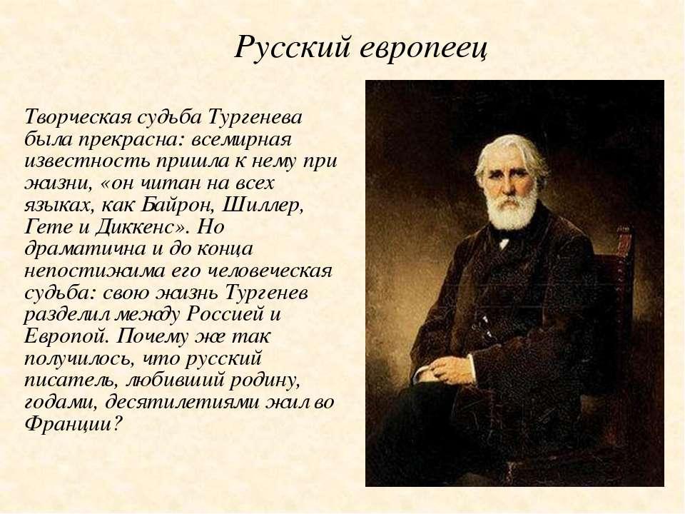 Творческая судьба Тургенева была прекрасна: всемирная известность пришла к не...