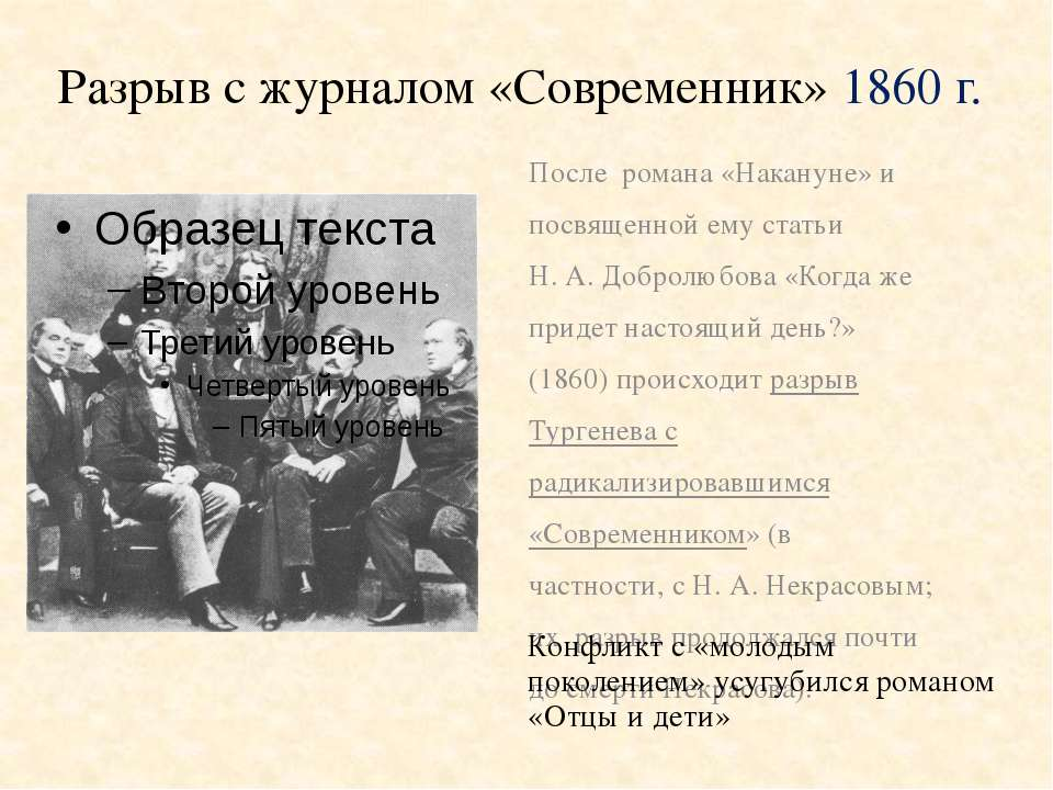 Разрыв с журналом «Современник» 1860 г. После романа «Накануне» и посвященной...