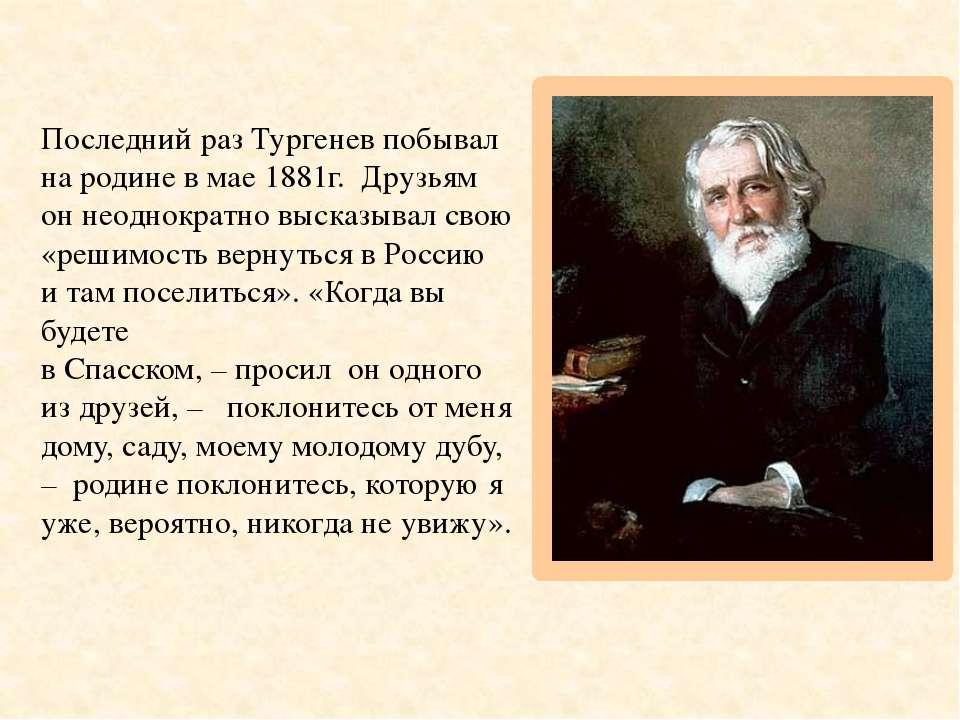 Последний раз Тургенев побывал на родине в мае 1881г. Друзьям он неоднократно...