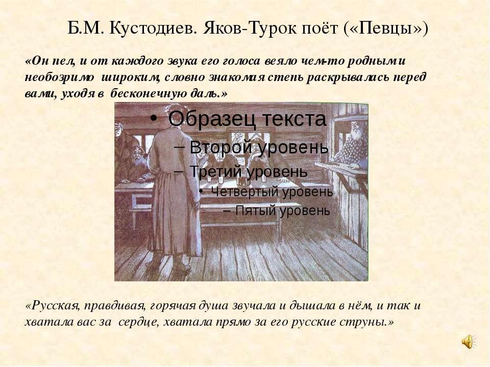 Б.М. Кустодиев. Яков-Турок поёт («Певцы») «Он пел, и от каждого звука его гол...
