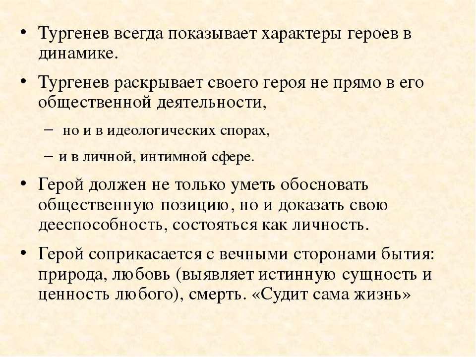 Тургенев всегда показывает характеры героев в динамике. Тургенев раскрывает с...