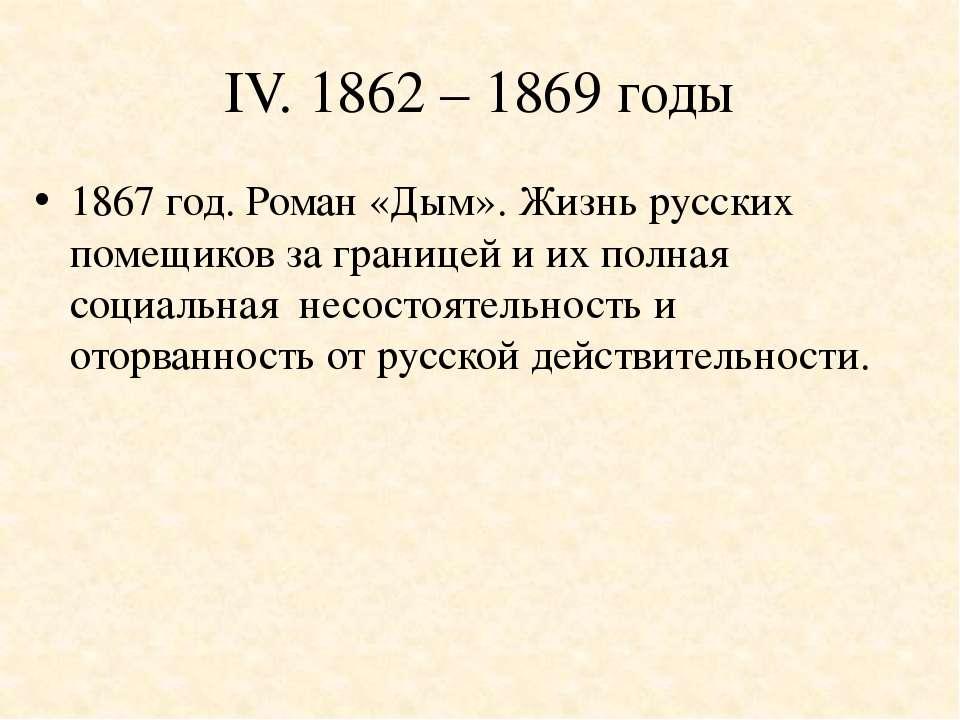 IV. 1862 – 1869 годы 1867 год. Роман «Дым». Жизнь русских помещиков за границ...