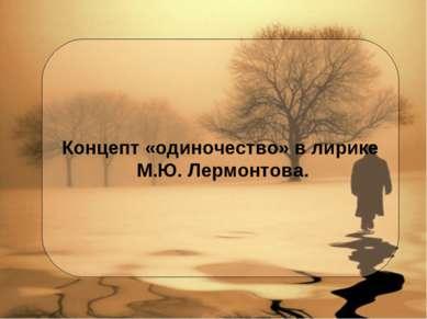 Концепт «одиночество» в лирике М.Ю. Лермонтова.