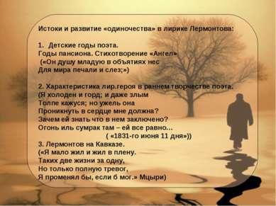 Истоки и развитие «одиночества» в лирике Лермонтова: Детские годы поэта. Годы...