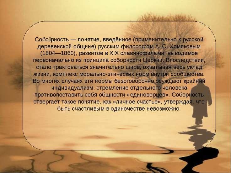 Собо рность — понятие, введённое (применительно к русской деревенской общине)...