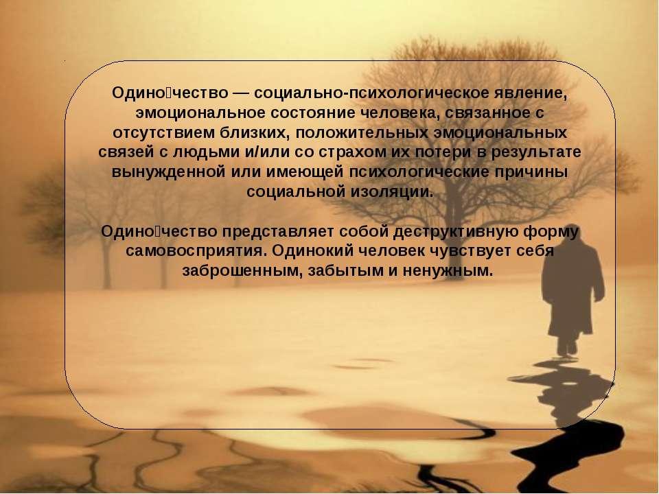 Одино чество — социально-психологическое явление, эмоциональное состояние чел...