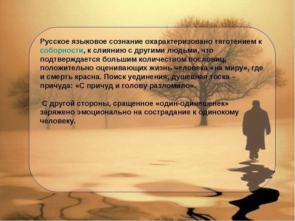 Русское языковое сознание охарактеризовано тяготением к соборности, к слиянию...