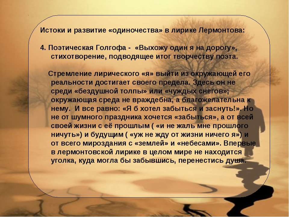 Истоки и развитие «одиночества» в лирике Лермонтова: 4. Поэтическая Голгофа -...