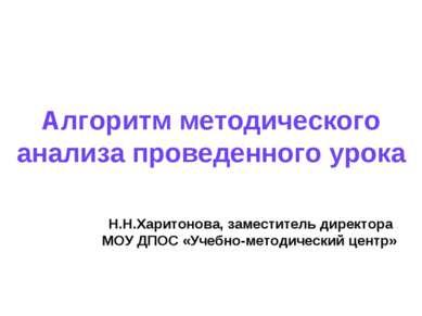 Алгоритм методического анализа проведенного урока Н.Н.Харитонова, заместитель...