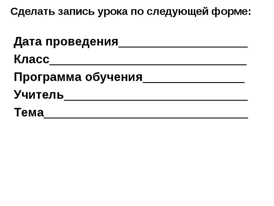 Сделать запись урока по следующей форме: Дата проведения___________________ К...