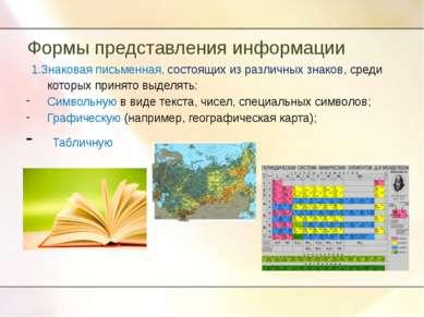 Формы представления информации 1.Знаковая письменная, состоящих из различных ...