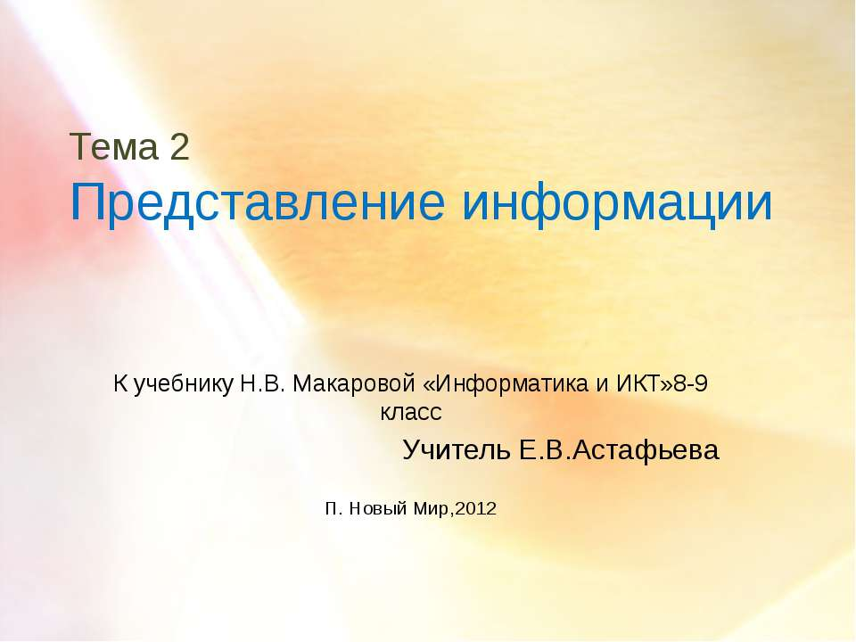 Информатика учебник для вузов макарова н в волков в б.