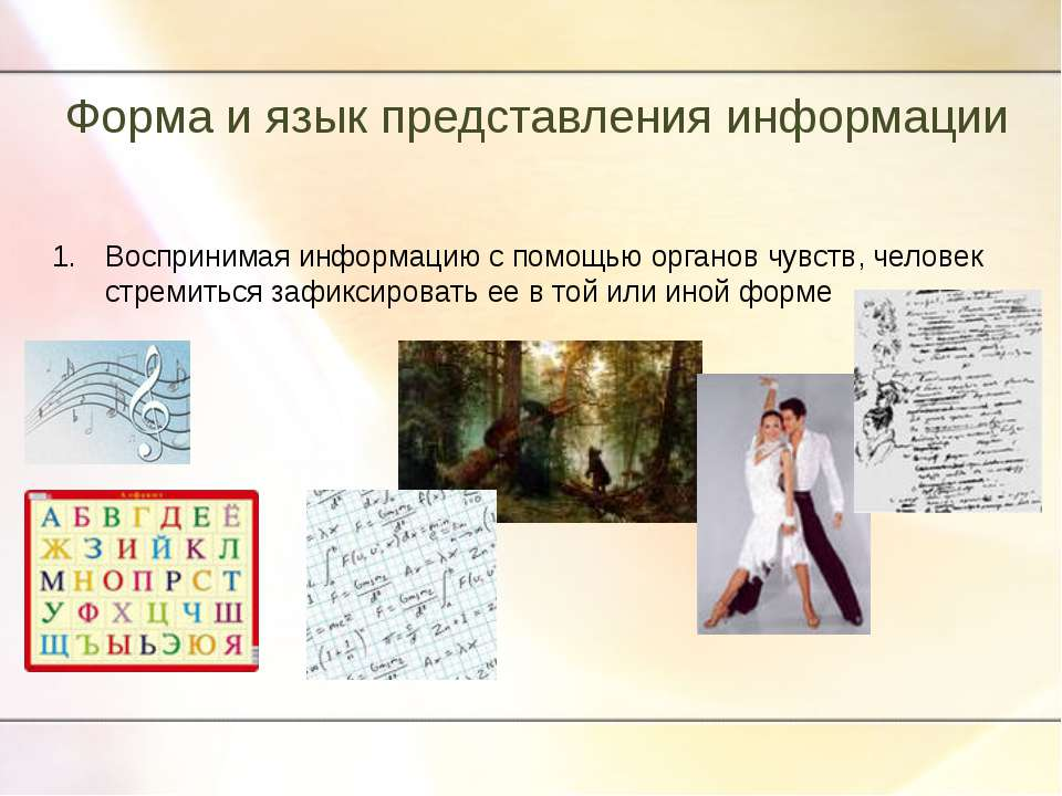 Форма и язык представления информации Воспринимая информацию с помощью органо...