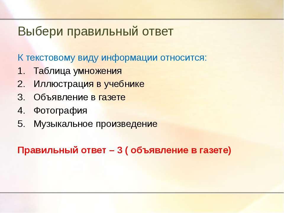 Выбери правильный ответ К текстовому виду информации относится: Таблица умнож...