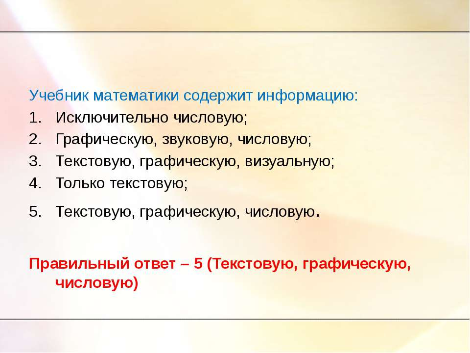 Учебник математики содержит информацию: Исключительно числовую; Графическую, ...