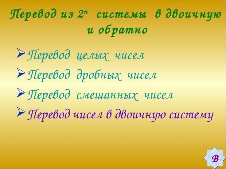 Перевод из 2n системы в двоичную и обратно Перевод целых чисел Перевод дробны...