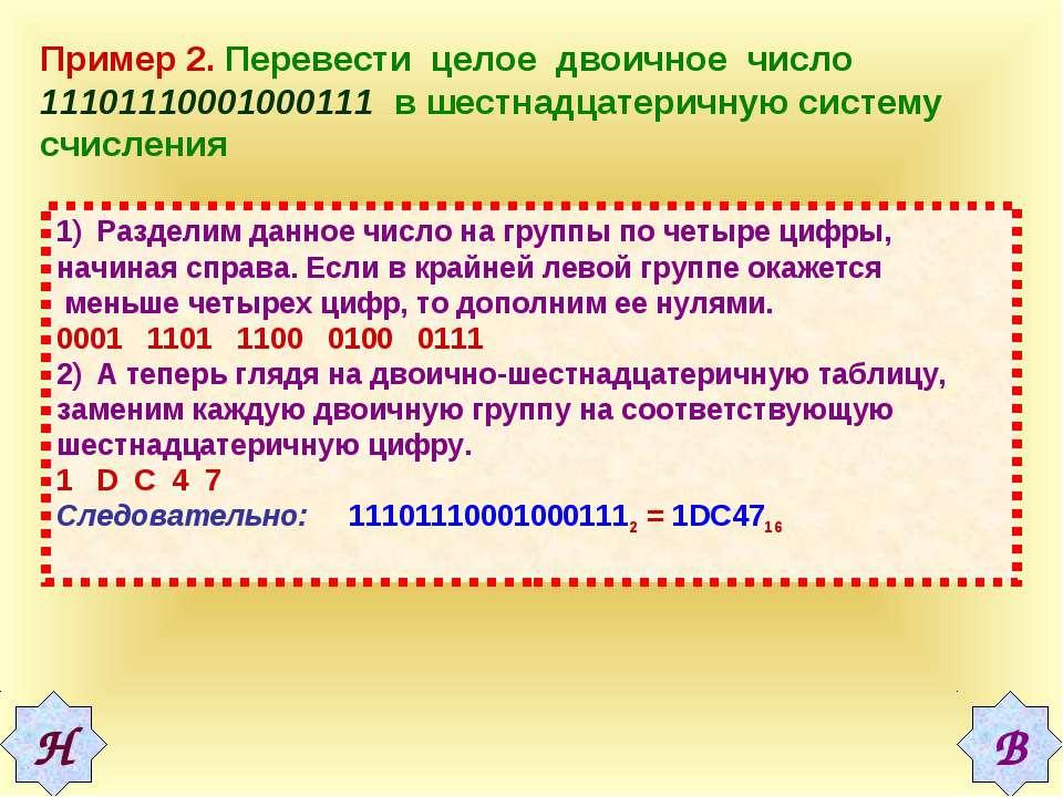 Пример 2. Перевести целое двоичное число 11101110001000111 в шестнадцатеричну...