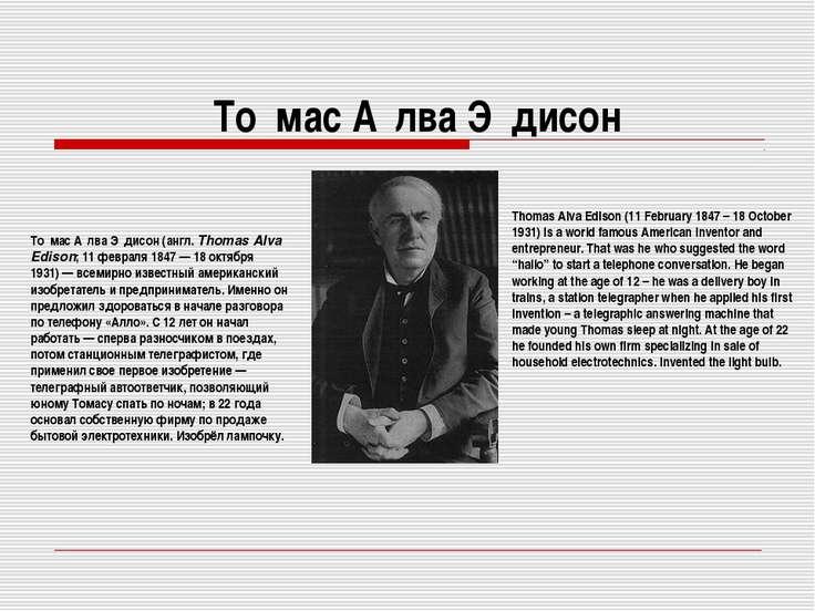 То мас А лва Э дисон То мас А лва Э дисон (англ. Thomas Alva Edison; 11 февра...