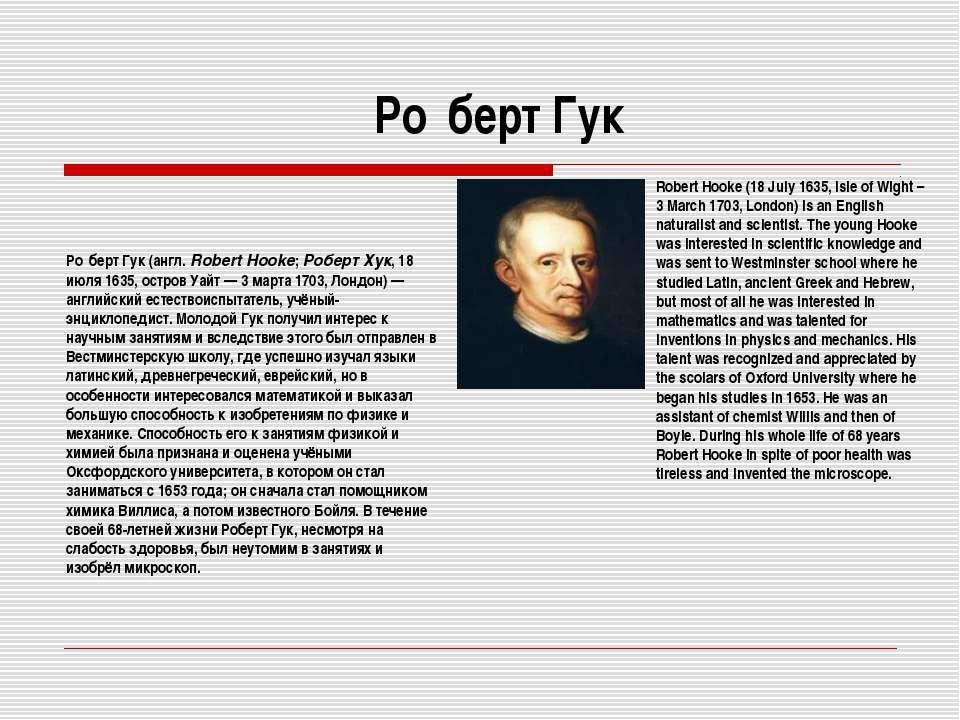 Ро берт Гук Ро берт Гук (англ. Robert Hooke; Роберт Хук, 18 июля 1635, остров...