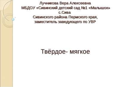 Лучникова Вера Алексеевна МБДОУ «Сивинский детский сад №1 «Малышок» с.Сива Си...