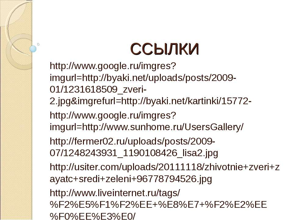 ССЫЛКИ http://www.google.ru/imgres?imgurl=http://byaki.net/uploads/posts/2009...