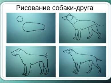 Рисование собаки-друга