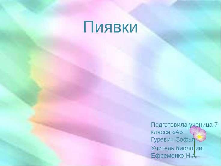 Подготовила ученица 7 класса «А» Гуревич Софья Учитель биологии: Ефременко Н....