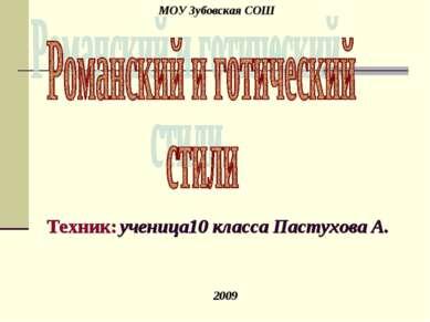МОУ Зубовская СОШ 2009 Техник: ученица10 класса Пастухова А.