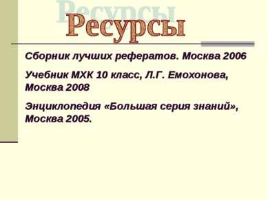 Сборник лучших рефератов. Москва 2006 Учебник МХК 10 класс, Л.Г. Емохонова, М...
