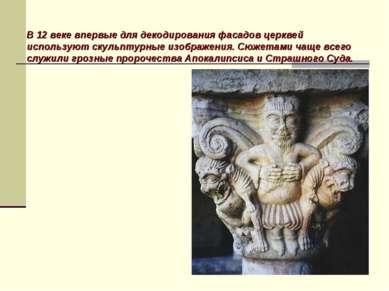 В 12 веке впервые для декодирования фасадов церквей используют скульптурные и...